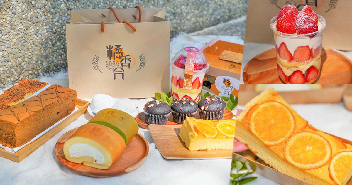 甜點蛋糕控尖叫,嚴選紅仁土雞蛋製作香濃甜點美食 X 橘香合 蛋糕職人