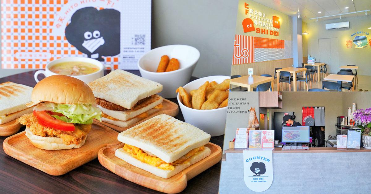 全新日式亮眼的喜得炭火燒三明治,經典創新舒適環境、豐富菜色之必訪早午餐