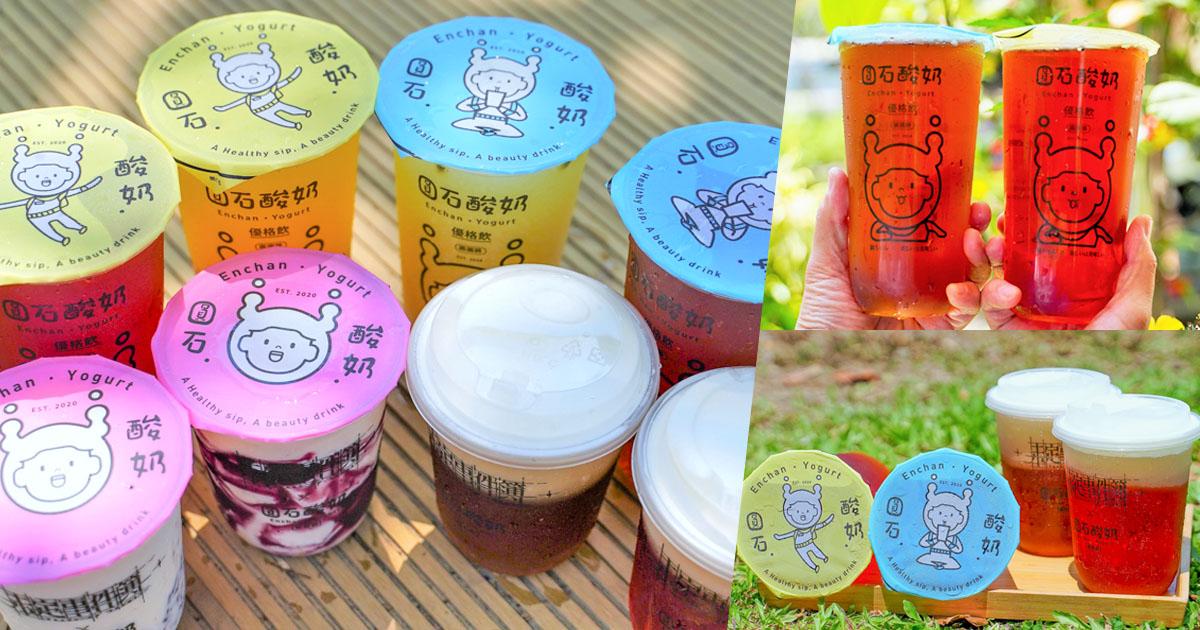 討人歡心酸甜好滋味 圓石酸奶,冷萃熟成茶香渾厚秘製黃金酸奶蓋 X 獨創手搖茶優格飲