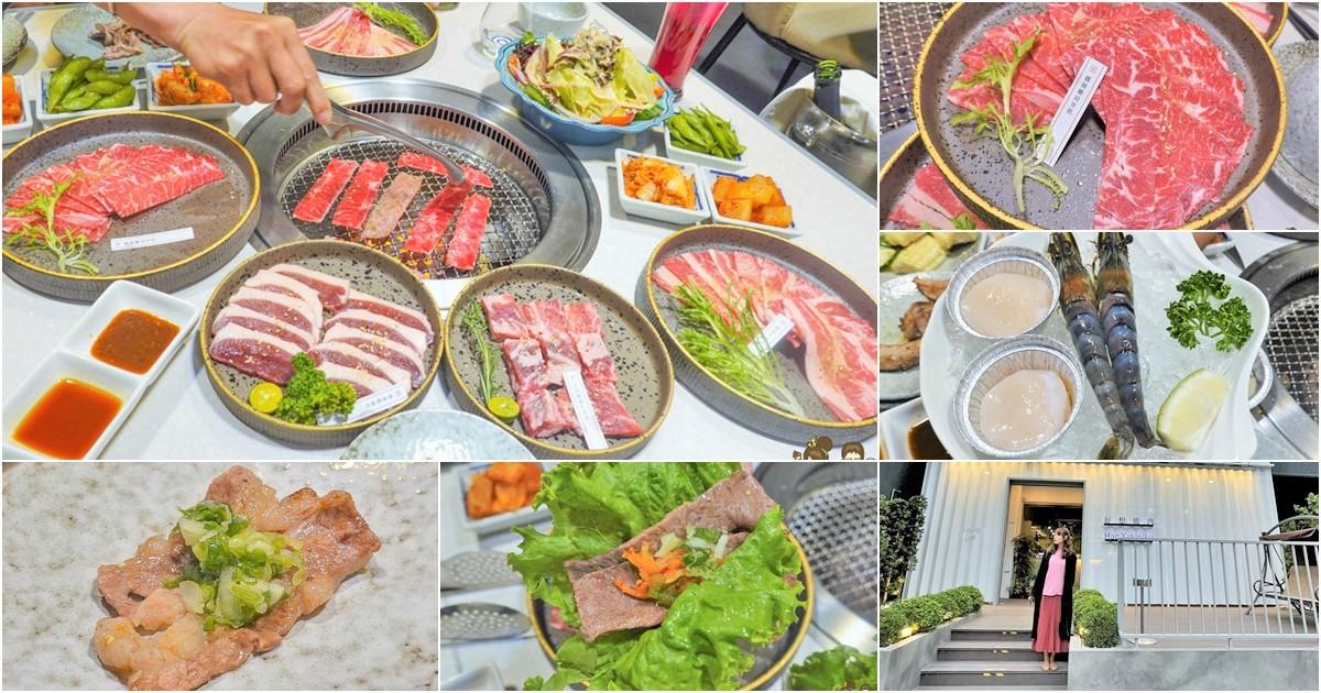 高雄燒肉推薦 好想燒肉 白皙優雅外觀親民消費,主打肉多多、嚴選肉品海鮮、吃燒肉隨時都有空