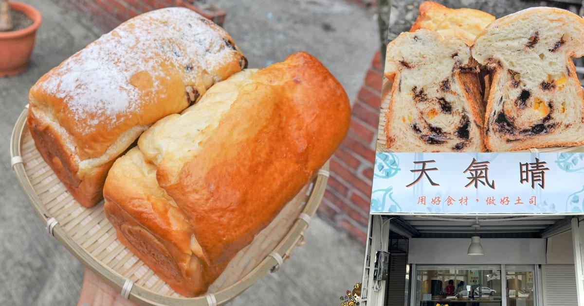 法國天然酵母、日本麵粉、新鮮酵母,高達30種以上的手作吐司,都在 天氣晴手工土司專賣店 中正店