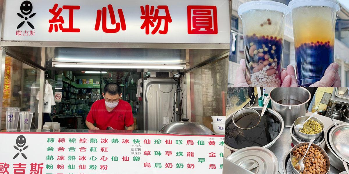 料多多透心涼之古早味 歐吉斯 燒仙草.紅心粉圓,20幾年巷弄甜湯冰品老店