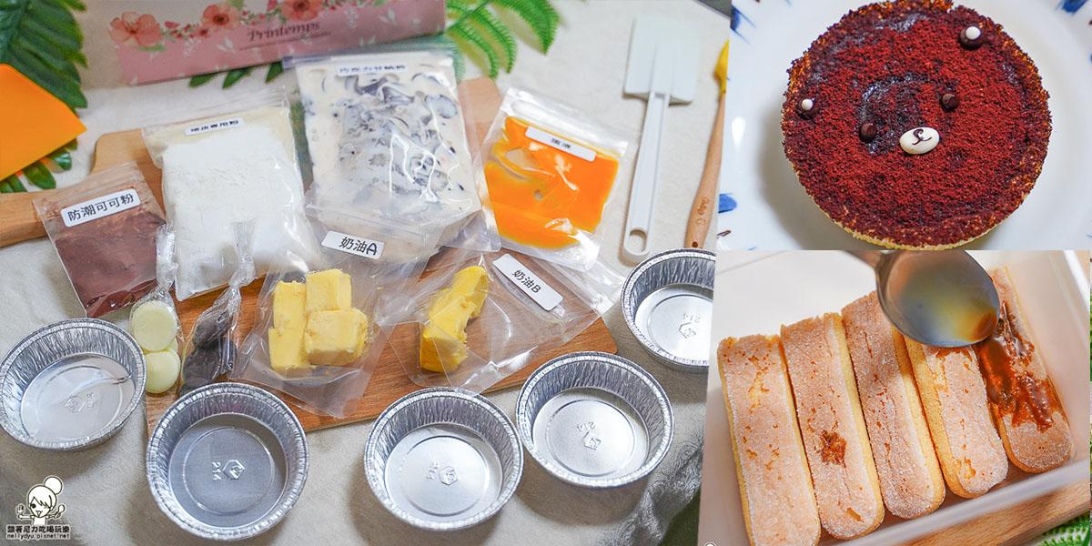 防疫居家互動好玩的甜點蛋糕點心,輕鬆好上手、食材用料直接配送到家 X 甜室TianShi 烘焙DIY