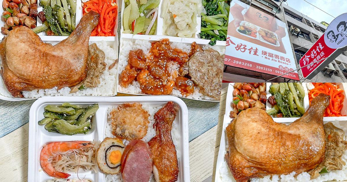鳳山在地30年老店之二代便當餐盒專賣 X 珍好佳便當專賣店、大推必點大雞腿飯