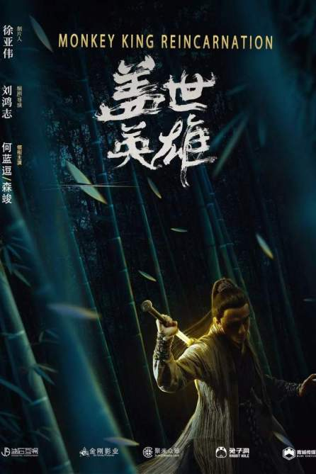 Movie: Monkey King Reincarnation (2018)