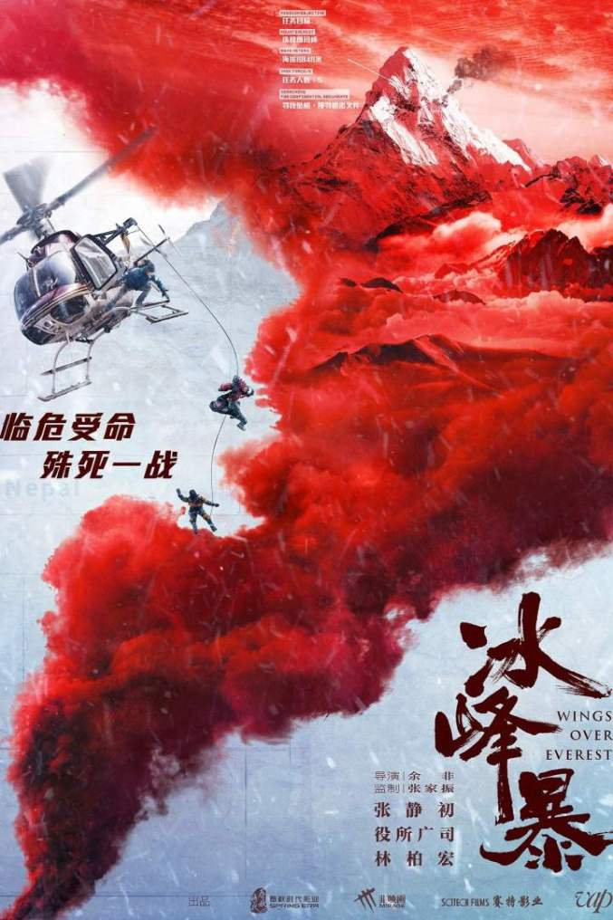Wings Over Everest (2019) [Chinese]