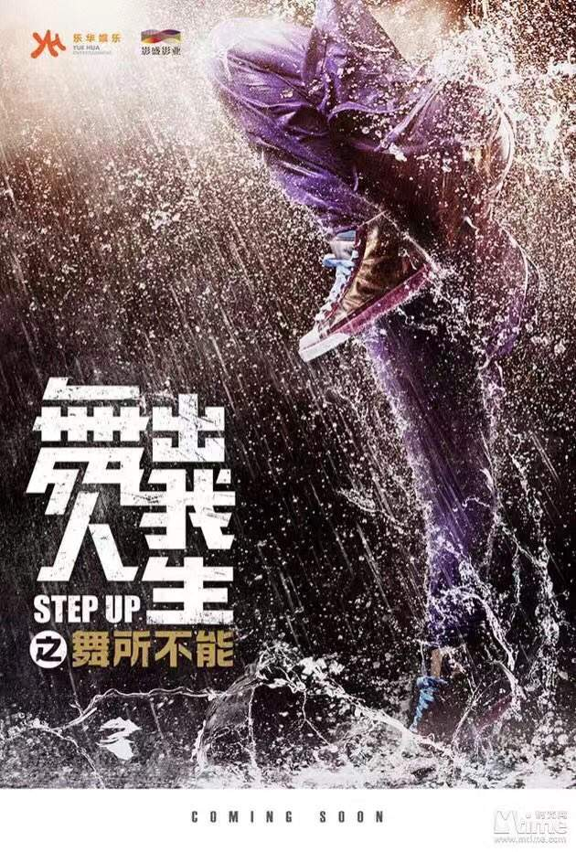 Movie: Step Up China (2019)