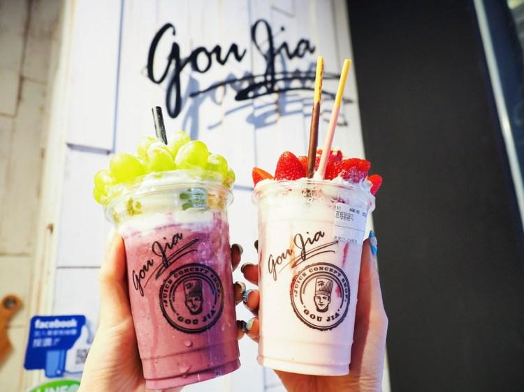 桃園中壢飲品·果家GOU JIA Fruit & Juice|超人氣IG打卡果昔/威尼斯、SOGO果汁