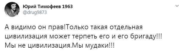 Путин назвал Россию отдельной цивилизацией: в сети смеются ...