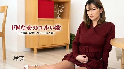 HEYZO 2481 Fukiishi Rena Masochistic Slut -Married Bitch Giving Her Husband The Cold Shoulder