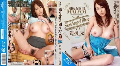 SKYHD-071 Sky Angel Blue Vol.71 : Akari Asagiri (Blu-ray Disc)