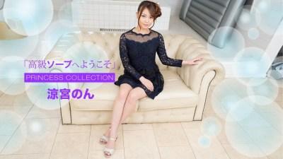 1pon 021321_001 Suzumiya Non Welcome To Luxury Spa: Non Suzumiya
