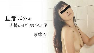 HEYZO 2372 Mayumi Amateur Married Woman Enjoys Dick Besides Her Husband's