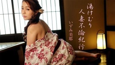 HEYZO 1975 Izumi Miya Housewife's Hot Spring Adultery Travel Diary