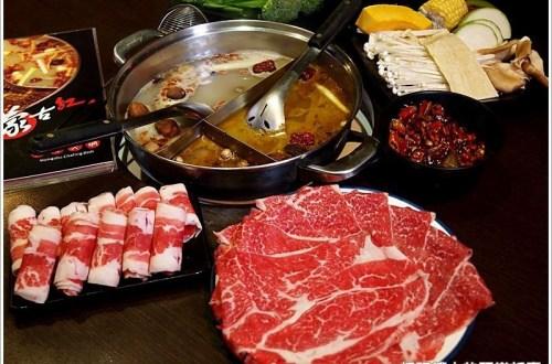 【台北火鍋】吃了會上癮的蒙古火鍋-蒙古紅