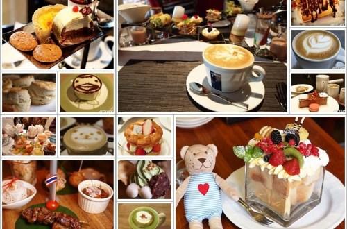 【懶人包】下午茶精選! 全台下午茶餐廳大集合!