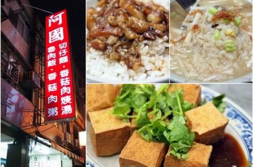 【天母美食/宵夜】阿國滷肉飯、香菇肉粥、切仔麵 平價又大碗的小吃!