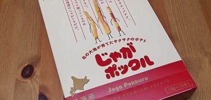 【日本必買】薯條三兄弟 台灣大人氣點心