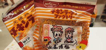 【橫濱】日清杯麵博物館 DIY雞湯拉麵 天阿!我也會做泡麵!