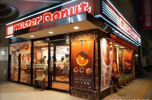 日本的 mister Donut 比較好吃,原來是真的!