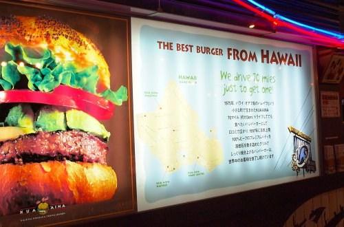【橫濱】KUA AINA SANDWICH 紅磚倉庫內的夏威夷漢堡連鎖店