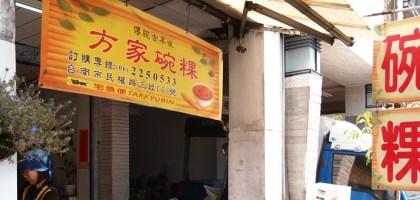 【台南】傳統古早味 方家碗粿
