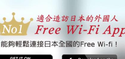 【日本免費上網】利用App、JAL與東京地鐵在日本免費上網!