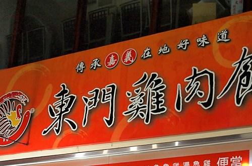 【嘉義美食】東門雞肉飯 市場旁的美味火雞肉飯