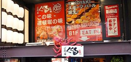 【大阪美食】道頓堀くくる たこ焼 標榜章魚最大顆的章魚燒