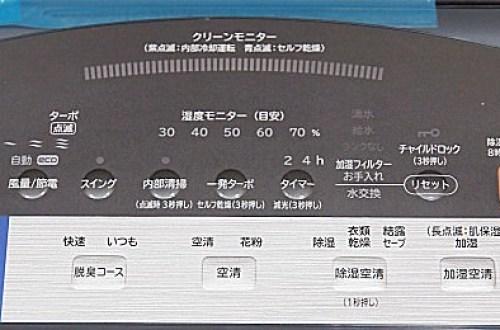 【日本必買電器】HITACHI EP–KV1000加濕空氣清淨機 除濕、加濕、脫臭、空氣清淨四合一居家必備電器!