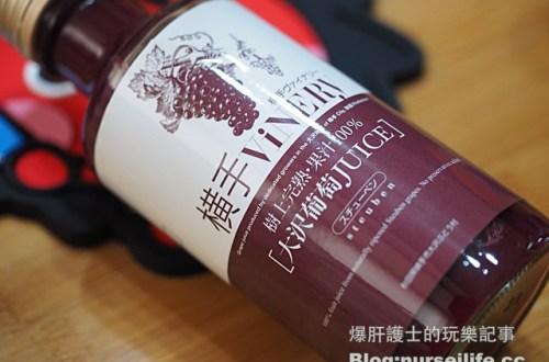 【秋田必買】橫手大澤葡萄汁 100%果汁,超好喝!