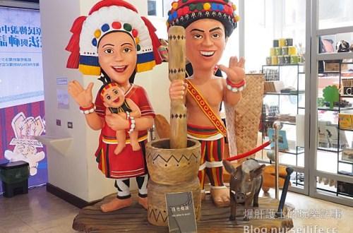 【台北旅遊】北投凱達格蘭文化館 瞭解原住民文化的好地方