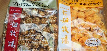 【北海道必買】花畑牧場爆米花 焦糖好吃,起司不要輕易嘗試!