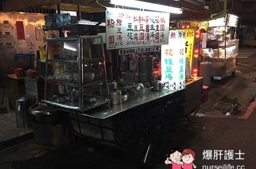 【新莊美食】福壽街家福診所前 30年老豆花攤 超級便宜又好吃!