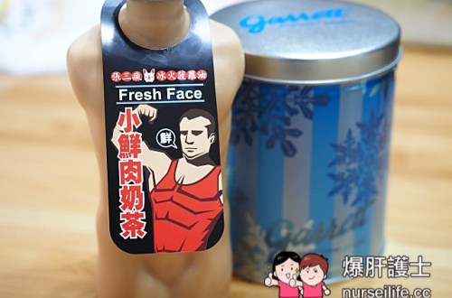 【台南美食】中西區秒殺的小鮮肉奶茶