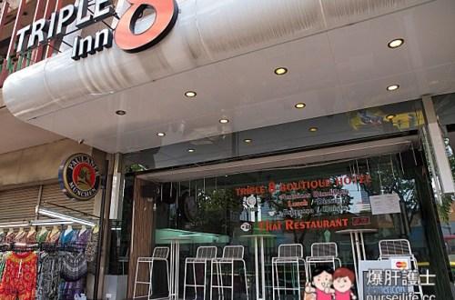 【曼谷住宿】Triple 8 Inn Bangkok曼谷三寶8號飯店 曼谷便宜住宿 離地鐵站步行5分鐘