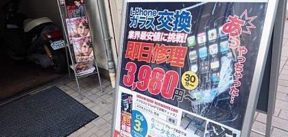 原來iPhone在日本壞掉,維修超方便…