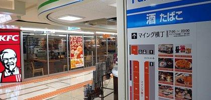 【旅遊資訊】日本全家超商可以寄包裹回台灣了!