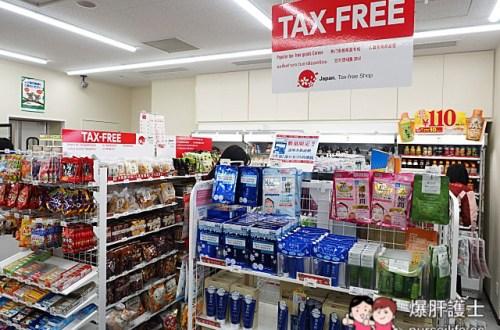 2018日本免稅新制 血拼不用等,滿5000就退稅!