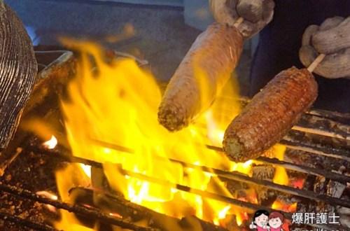 【新北美食】中和南勢角捷運 碳烤玉米 火烤滋味令人垂涎