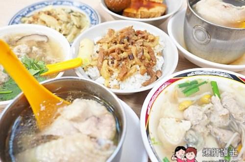 【台北美食】金鋒魯肉飯 排隊平民美食