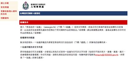 網上預辦入境登記 十分鐘搞定免費香港入境簽證