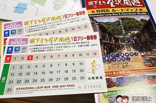 【金澤交通】城下町金澤周遊巴士一日券