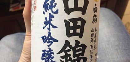【日本清酒】2015世界金賞 白鶴山田錦純米吟釀