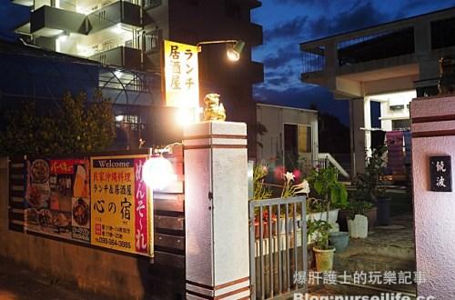 【沖繩美食】小料理 心之宿