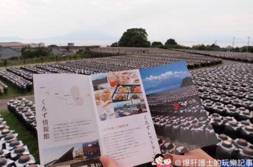 九州、鹿兒島| 霧島–坂元くろず「壺畑」情報館 認識黑醋觀光工廠