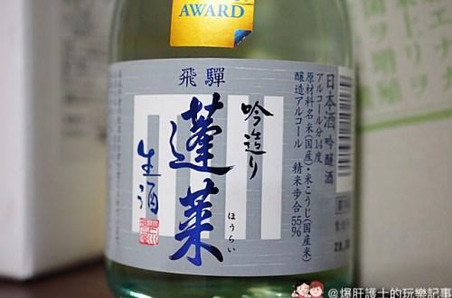 日本清酒、岐阜地區吟釀|飛驒 吟造り生酒 蓬萊