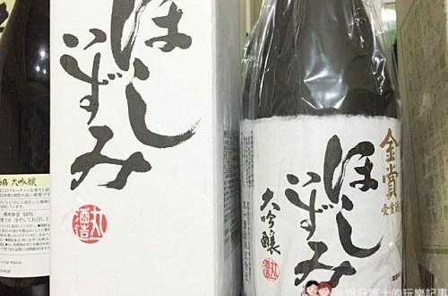 日本清酒、愛知縣大吟釀|ほしいずみ 大吟醸 連續七年金賞受賞酒