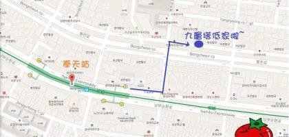 韓國、首爾|食尚玩家也拜訪的熱門料理「奉天站」海鮮九層塔