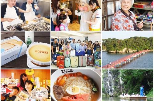 台灣虎航飛仙台!日本自駕遊東北仙台、岩手、松島酒空微醺之旅